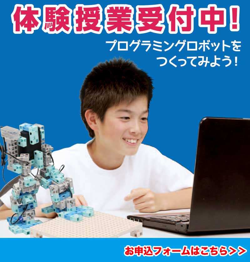 Alive キッズロボットプログラミング教室